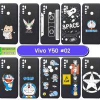 M5717-S02 เคสยาง Vivo Y50 พิมพ์ลายการ์ตูน Set02 (เลือกลาย)