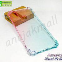 M5745-02 เคสยางกันกระแทก Xiaomi Mi A2 สีชมพู-เขียว