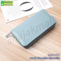 WL41-03 กระเป๋าใส่เครดิต/ใส่บัตรนามบัตร สีฟ้า