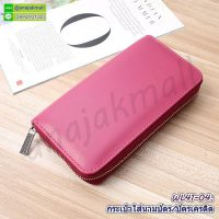 WL41-04 กระเป๋าใส่เครดิต/ใส่บัตรนามบัตร สีแดง