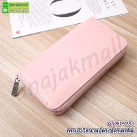 WL41-05 กระเป๋าใส่เครดิต/ใส่บัตรนามบัตร สีชมพู