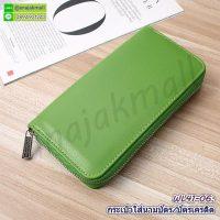 WL41-06 กระเป๋าใส่เครดิต/ใส่บัตรนามบัตร สีเขียว