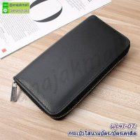 WL41-07 กระเป๋าใส่เครดิต/ใส่บัตรนามบัตร สีดำ