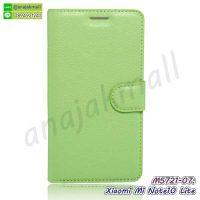 M5721-07 เคสหนังฝาพับ Xiaomi Mi Note10 Lite สีเขียว