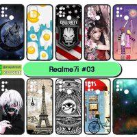 M5801-S03 เคสยาง Realme7i พิมพ์ลายการ์ตูน Set03 (เลือกลาย)