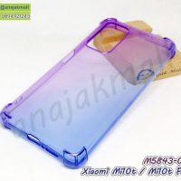 M5843-01 เคสยางกันกระแทก Xiaomi Mi10t / Mi10tPro สีม่วง-น้ำเงิน