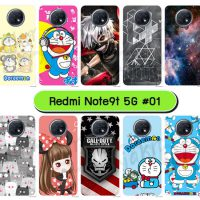 M5899-S01 เคส xiaomi redmi note9t 5g พิมพ์ลายการ์ตูน Set01 (เลือกลาย)
