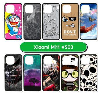 M5930-S03 เคสยาง Xiaomi Mi11 พิมพ์ลายการ์ตูน Set03 (เลือกลาย)