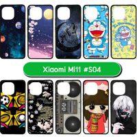 M5930-S04 เคสยาง Xiaomi Mi11 พิมพ์ลายการ์ตูน Set04 (เลือกลาย)