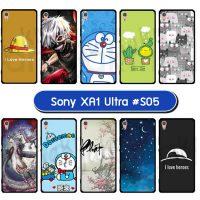 M3162-S05 เคสยาง Sony Xperia XA1 Ultra พิมพ์ลายการ์ตูน Set05 (เลือกลาย)