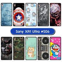 M3162-S06 เคสยาง Sony Xperia XA1 Ultra พิมพ์ลายการ์ตูน Set06 (เลือกลาย)