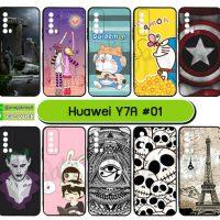 M5830-S01 เคสยาง huawei y7a พิมพ์ลายการ์ตูน Set01 (เลือกลาย)
