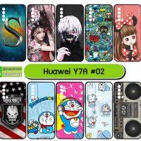 M5830-S02 เคสยาง huawei y7a พิมพ์ลายการ์ตูน Set02 (เลือกลาย)