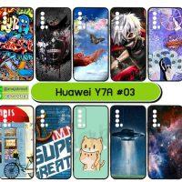 M5830-S03 เคสยาง huawei y7a พิมพ์ลายการ์ตูน Set03 (เลือกลาย)