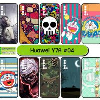 M5830-S04 เคสยาง huawei y7a พิมพ์ลายการ์ตูน Set04 (เลือกลาย)