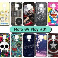 M5901-S01 เคสยาง moto g9 play พิมพ์ลายการ์ตูน Set01 (เลือกลาย)