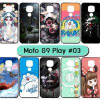 M5901-S03 เคสยาง moto g9 play พิมพ์ลายการ์ตูน Set03 (เลือกลาย)