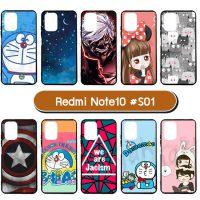 M5972-S01 เคสยาง Redmi Note10 พิมพ์ลายการ์ตูน Set01 (เลือกลาย)