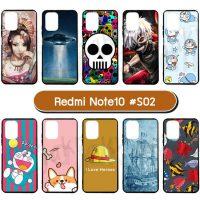 M5972-S02 เคสยาง Redmi Note10 พิมพ์ลายการ์ตูน Set02 (เลือกลาย)