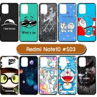 M5972-S03 เคสยาง Redmi Note10 พิมพ์ลายการ์ตูน Set03 (เลือกลาย)