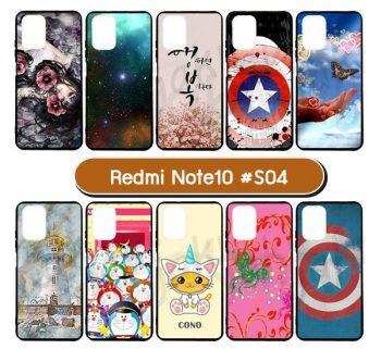 M5972-S04 เคสยาง Redmi Note10 พิมพ์ลายการ์ตูน Set04 (เลือกลาย)