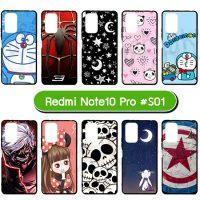 M5984-S01 เคสยาง Redmi Note10 Pro พิมพ์ลายการ์ตูน Set01 (เลือกลาย)