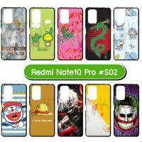 M5984-S02 เคสยาง Redmi Note10 Pro พิมพ์ลายการ์ตูน Set02 (เลือกลาย)