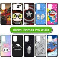 M5984-S03 เคสยาง Redmi Note10 Pro พิมพ์ลายการ์ตูน Set03 (เลือกลาย)