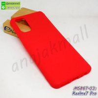 M5867-03 เคสยางนิ่ม Realme7 Pro สีแดง