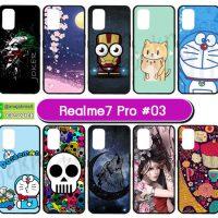 M5876-S03 เคสยาง Realme7 Pro พิมพ์ลายการ์ตูน Set03 (เลือกลาย)