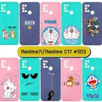 M5917-S03 เคสยาง Realme7i / Realme C17 พิมพ์ลายการ์ตูน Set03 (เลือกลาย)