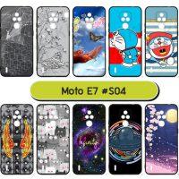 M5950-S04 เคสยาง moto e7 พิมพ์ลายการ์ตูน Set04 (เลือกลาย)