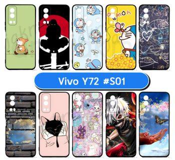 M6030-S01 เคสยาง vivo y72 พิมพ์ลายการ์ตูน Set01 (เลือกลาย)