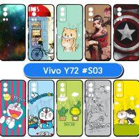 M6030-S03 เคสยาง vivo y72 พิมพ์ลายการ์ตูน Set03 (เลือกลาย)