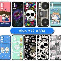M6030-S04 เคสยาง vivo y72 พิมพ์ลายการ์ตูน Set04 (เลือกลาย)