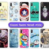 M4006-S04 เคสแข็ง Xiaomi Redmi Note5 ลายการ์ตูน Set04 (เลือกลาย)
