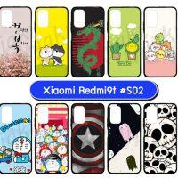 M5960-S02 เคสยาง xiaomi redmi9t พิมพ์ลายการ์ตูน Set02 (เลือกลาย)