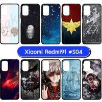 M5960-S04 เคสยาง xiaomi redmi9t พิมพ์ลายการ์ตูน Set04 (เลือกลาย)