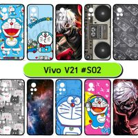 M6029-S02 เคสยาง vivo v21 พิมพ์ลายการ์ตูน Set02 (เลือกลาย)