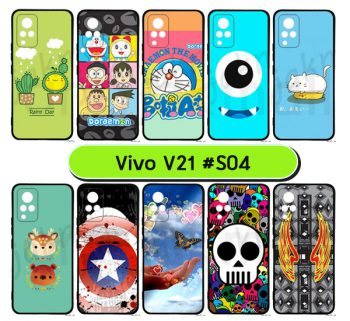 M6029-S04 เคสยาง vivo v21 พิมพ์ลายการ์ตูน Set04 (เลือกลาย)