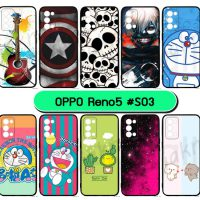 M6036-S03 เคสยาง oppo reno5 พิมพ์ลายการ์ตูน Set03 (เลือกลาย)