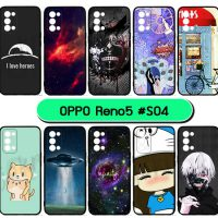 M6036-S04 เคสยาง oppo reno5 พิมพ์ลายการ์ตูน Set04 (เลือกลาย)