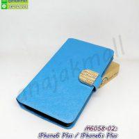 M6058-02 เคสหนังฝาพับ iphone6plus / iphone6splus สีฟ้า
