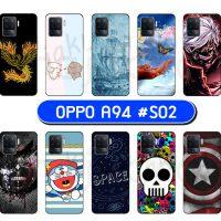 M6053-S02 เคสแข็ง oppo a94 พิมพ์ลายการ์ตูน Set02 (เลือกลาย)