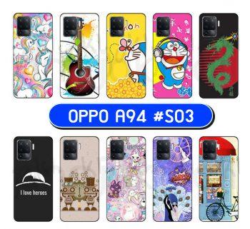 M6053-S03 เคสแข็ง oppo a94 พิมพ์ลายการ์ตูน Set03 (เลือกลาย)