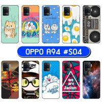 M6053-S04 เคสแข็ง oppo a94 พิมพ์ลายการ์ตูน Set04 (เลือกลาย)