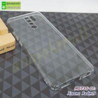 M5735-01 เคสแข็งใส Xiaomi Redmi9 คลุมรอบขอบจอ