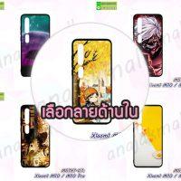 M5797 เคสนิ่ม xiaomi mi10 / mi10pro ลายการ์ตูน (เลือกลาย)