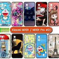 M5871-01 เคสยาง Xiaomi Mi10t / Mi10tPro พิมพ์ลายการ์ตูน Set01 (เลือกลาย)