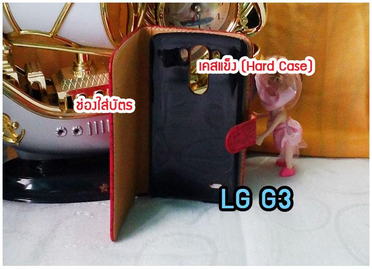 เคสหนัง LG g3,เคสฝาพับ lg g3,เคสไดอารี่ lg g3,เคสสมุด lg g3,เคสพิมพ์ลาย g3,เคสซิลิโคน g3,เคสมือถือแอลจี g3,เคสแข็งพิมพ์ลายแอลจี g3,สกรีนเคสแข็งแอลจี g3,เคสกรีนลาย g3,เคสอลูมิเนียมแอลจี g3,เคสฝาพับแอลจี g3,เคสฝาพับ LG g3,กรอบหลังแอลจี g3,เคสอลูมิเนียมแอลจี g3,เคสประดับแอลจี g3,เคสไดอารี่แอลจี g3,เคสซิลิโคนพิมพ์ลาย g3,เคสกระเป๋า lg g3,เคสกระเป๋าฝาพับ lg g3,กรอบหนังโชว์เบอร์แอลจี g3,เคสฝาพับหนังแอลจี g3,กรอบพลาสติกแอลจี g3,เคสซิลิโคนพิมพ์ลายแอลจี g3,เคสหนังแต่งเพชรแอลจี g3,เคสโลหะขอบอลูมิเนียมแอลจี g3,เคสนิ่มลายการ์ตูน LG g3,เคสแข็งลายการ์ตูนแอลจี จี3,เคสอลูมิเนียม LG g3,กรอบโลหะ LG g3